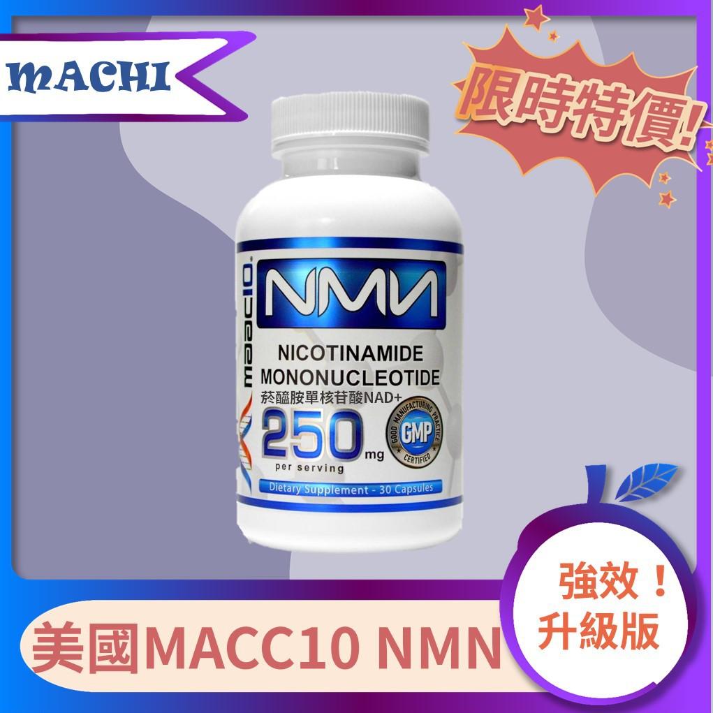【台灣現貨】免運♥美國Maac10 NMN250 升級版 效果加倍!