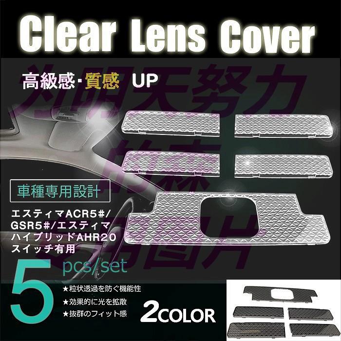 適用于豐田大霸王ESTIMA ACR50系PREVIA室內閱讀燈水晶蓋燈殼框罩