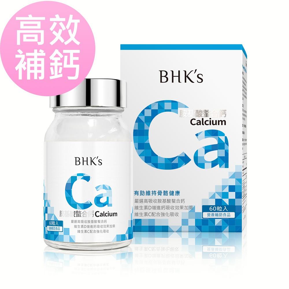 BHK's 胺基酸螯合鈣錠 (60粒/瓶) 官方旗艦店