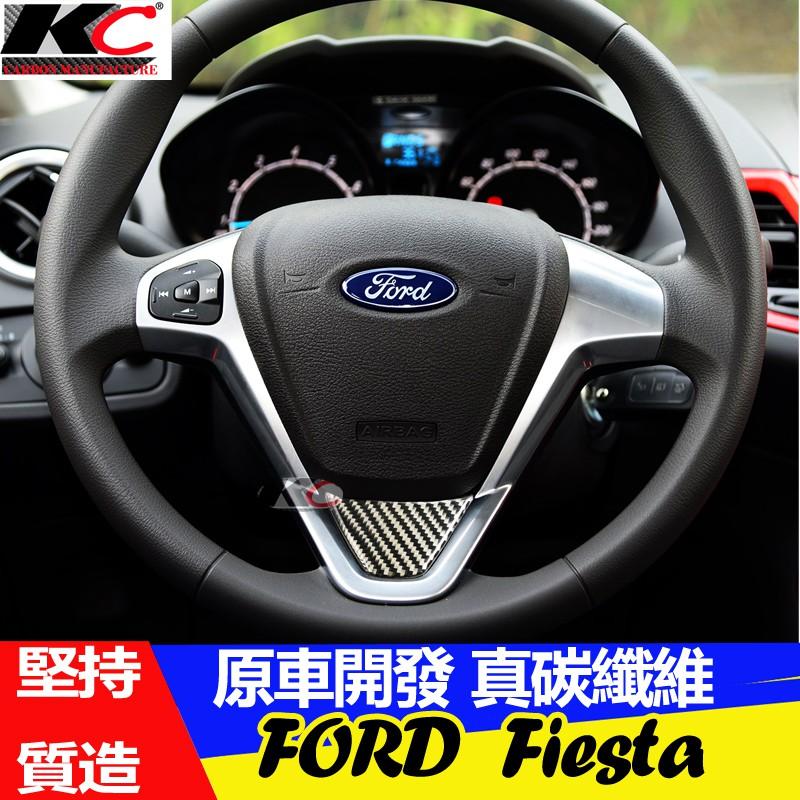 福特 ford 卡夢排檔 中控框 嘉年華 方向盤 內裝 卡夢 檔位貼 碳纖裝飾貼 fiesta focus mondeo
