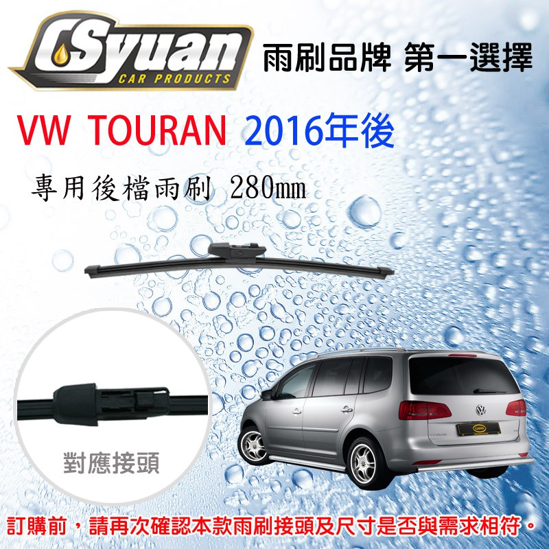 CS車材- 福斯 VW TOURAN (2016年後)12吋/280mm專用後擋雨刷 RB730