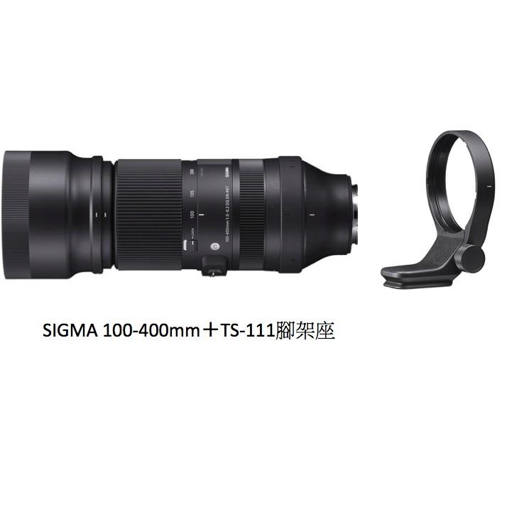 【分期0利率】SIGMA 100-400mm+TS-111腳架座 F5-6.3 DG DN OS 新一代 長鏡頭