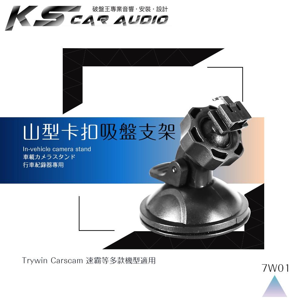 7W01 行車記錄器專用【360度山型-吸盤式支架 】Trywin TD6 Carscam 速霸CR1000