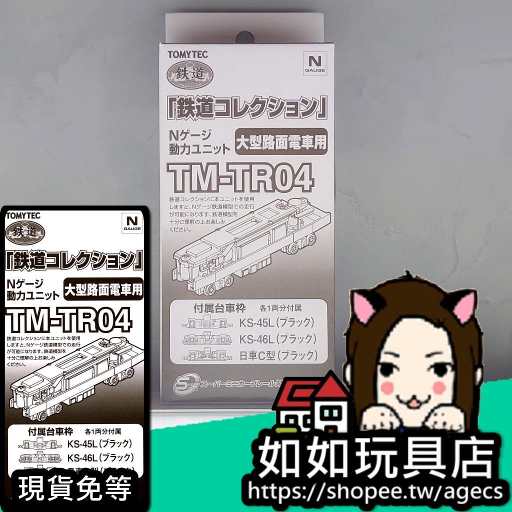 TOMYTEC TM-TR04 動力裝置(路面電車用) N規1/150鐵道動力裝置