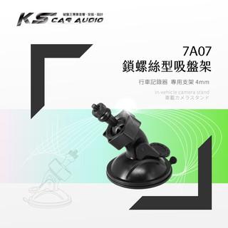 7A07【專用吸盤架-小螺絲4mm】行車記錄器支架 適用於:全視線 CA3300 B8 任e行 72G 愛國者 高雄市