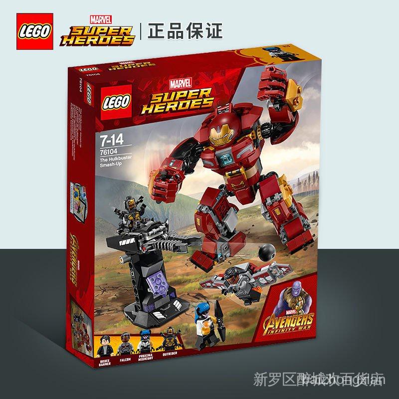 【關注減50】【正品行貨】LEGO/樂高超級英雄 76104鋼鐵俠反浩克裝甲 男孩玩具 If87樂高玩L