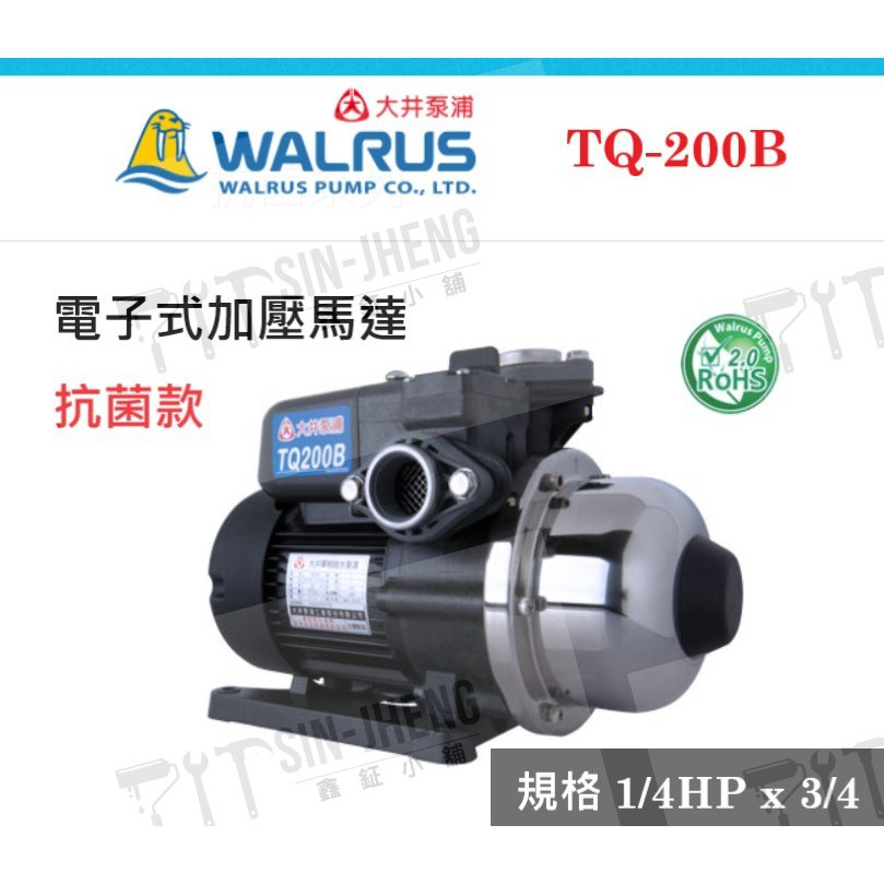 【現貨】大井泵浦 TQ200B 1/4HP 抽水馬達 抗菌 電子穩壓加壓馬達 加壓機 低噪音 靜音馬達 TQ200B