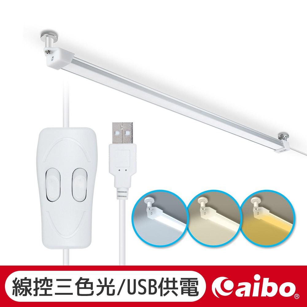 aibo USB線控雙開關 LED超薄燈管(3種色溫切換 線控 磁吸 LED燈 照明燈 床頭燈 工作燈【現貨】