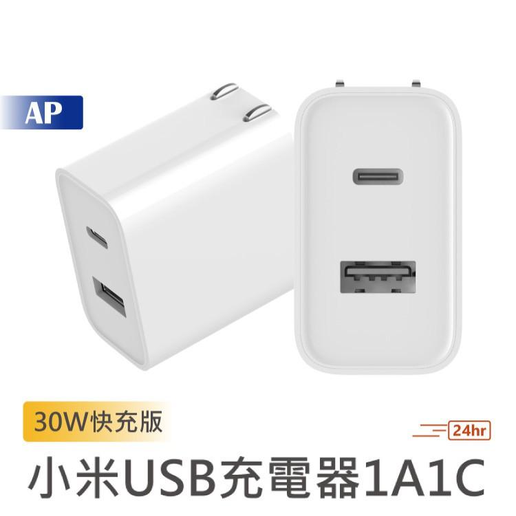MI 小米 USB充電器 30W 快充版 1A1C 雙孔快充 小米PD充電器 小米1A1C充電30W Type-C