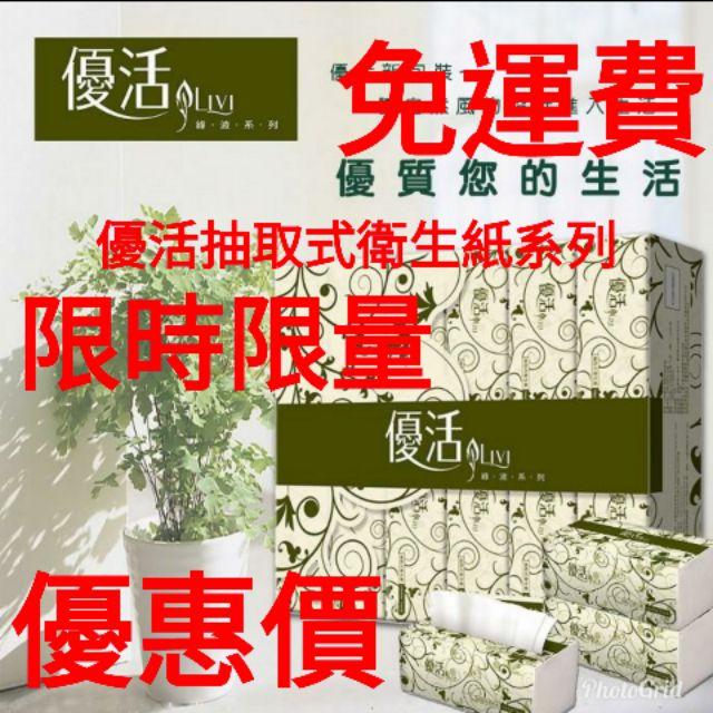 (免運費限時特價)優活抽取式衛生紙系列150抽80包130抽80包72包100抽96包72包60包/120抽72包傑文抽