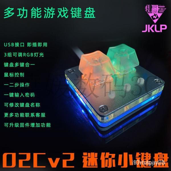 【限時下殺】O2Cv2迷你小鍵盤2鍵複製粘貼音遊5鍵機械鍵盤一鍵密碼osu熱插拔
