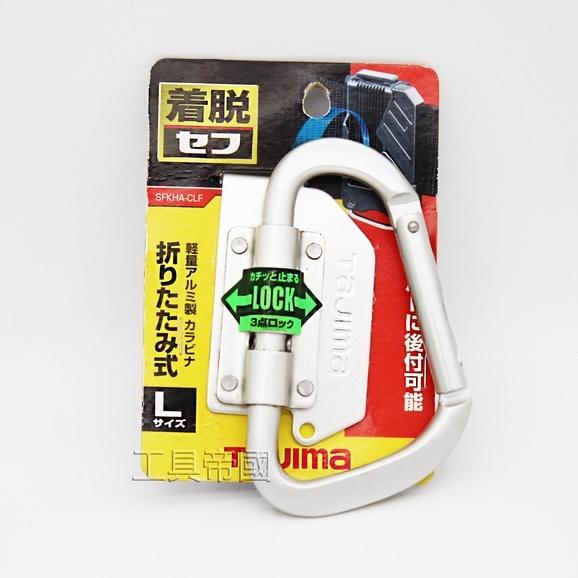 【工具帝國】日本 TAJIMA 田島 SFKHA-CLF 快扣式掛勾 C型 可折合 腰帶 電動工具 安全掛勾 工具掛勾