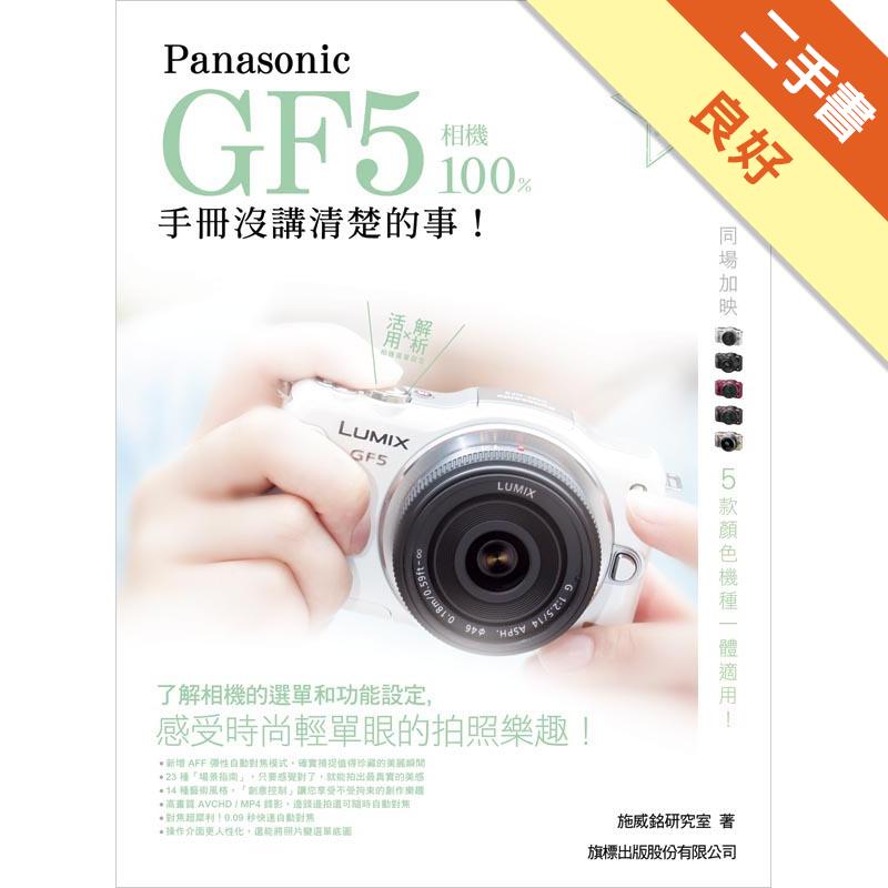 PanasonicGF5相機100%手冊沒講清楚的事[二手書_良好]3231