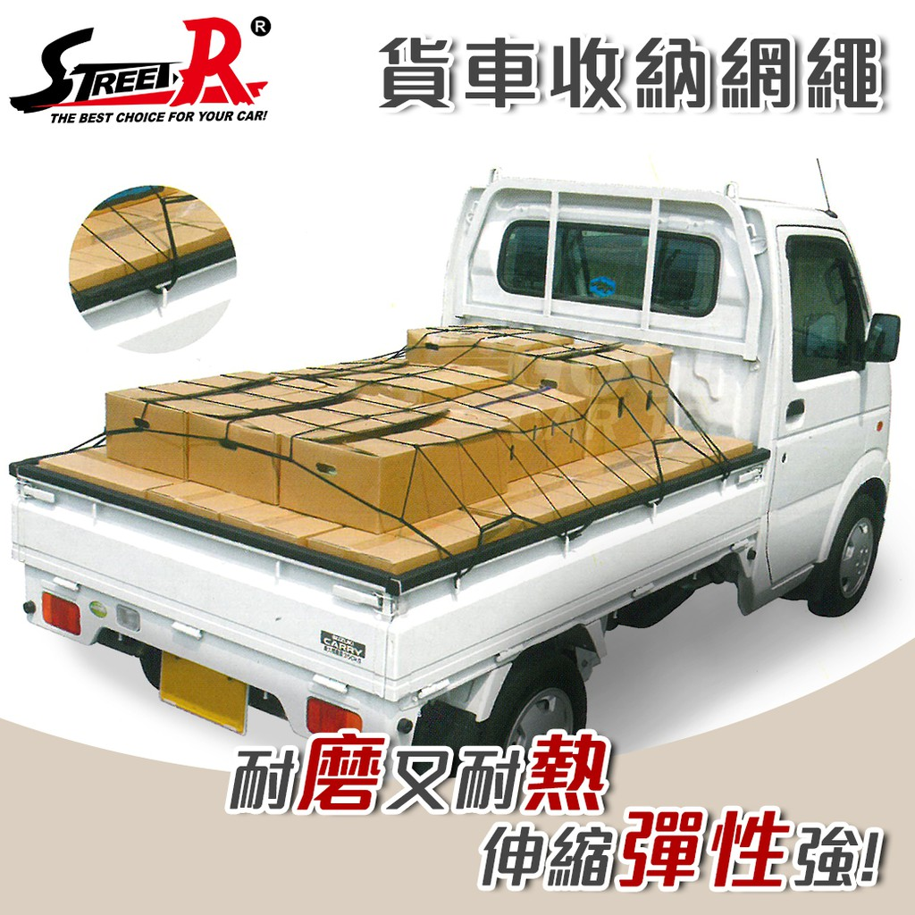 【STREET-R】V-2306A 貨車斗捆綁固定收納網繩 92x152cm 固定繩 固定網-goodcar168