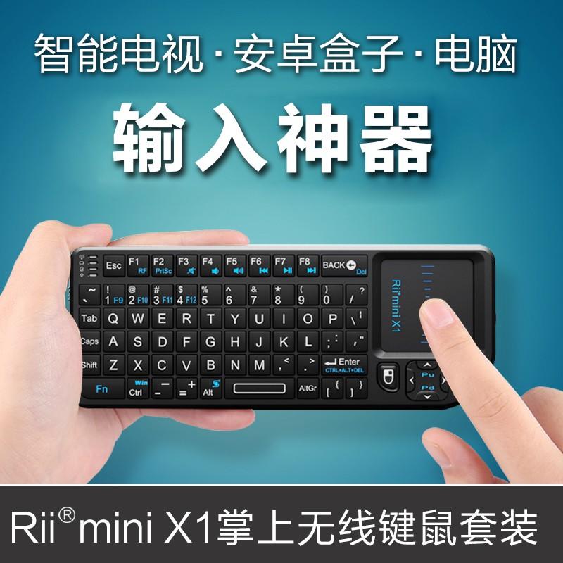 Rii mini X1掌上無線鍵盤 遙控智能電視電腦機頂盒觸控版鍵鼠一體