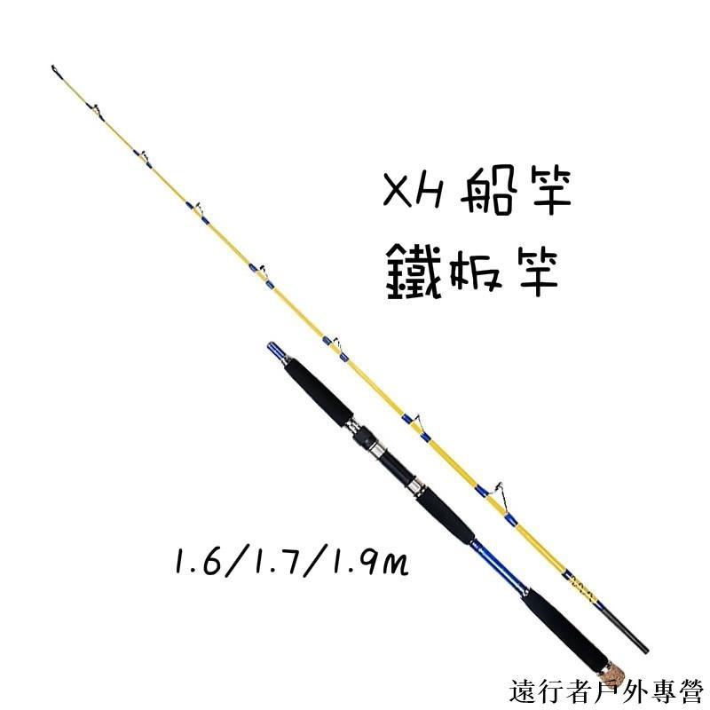 [釣竿] XH鐵板竿 1.6/1.7/1.9m 一本半魚竿 槍柄 直柄 釣竿 岸拋竿 竿 海釣 磯釣 船釣#1遠行戶外