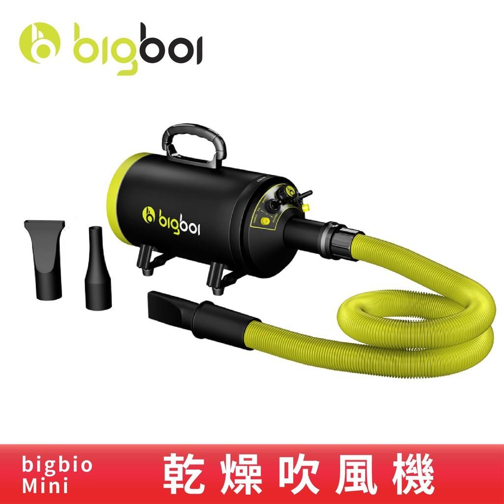 bigboi-MINI-單馬達寵物吹風機 吹風機 洗車 寵物吹水機 狗狗吹風機 寵物 低噪音 大風力 吹毛機