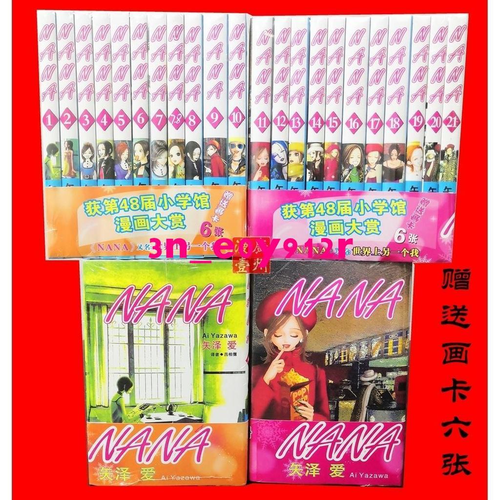 包郵//世界上另一個我送矢澤愛經典少女漫畫NANA1-21+7.8+6張畫卡