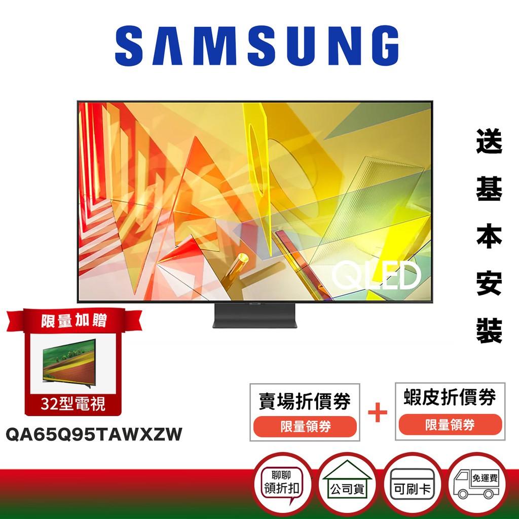 SAMSUNG 三星 QA65Q95TAWXZW 65吋 QLED 4K 量子電視 限量贈 NT$10,900 電視