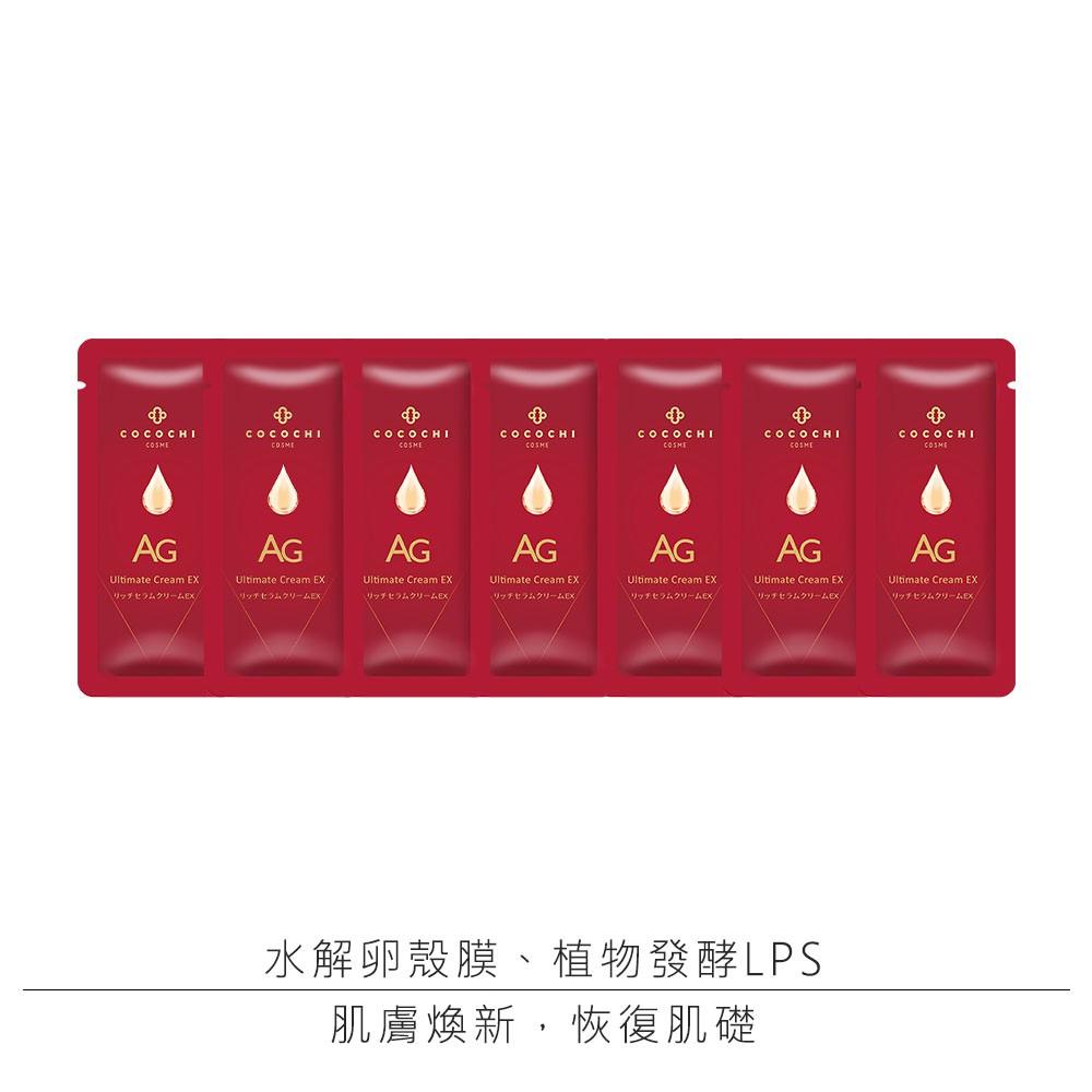 【 COCOCHI COSME】AG抗糖全能修復精華霜 週間強化組(7入)