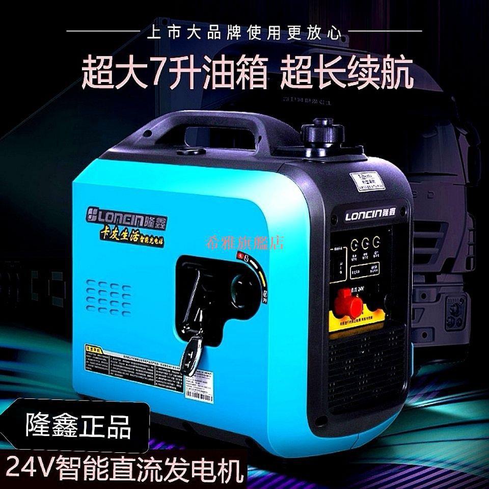 ☀️Xmi9☀️現貨免運☀️隆鑫24V汽油發電機2000w小型靜音貨車24伏電瓶充電直流駐車空調用110v