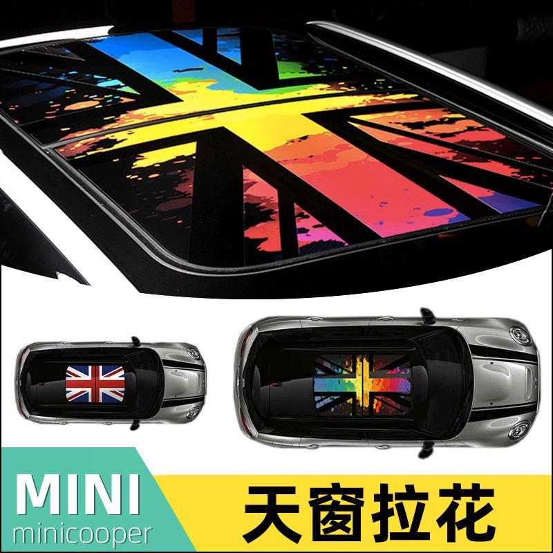 mini 天窗車頂貼紙 適用便鲁cooper汽車車貼裝飾個性車身F56F60 BMW一站式