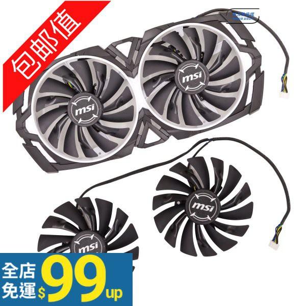散熱風扇-顯卡風扇微星GTX1080Ti/1080/1070Ti/1070/1060 RX580/570 ARMOR顯卡