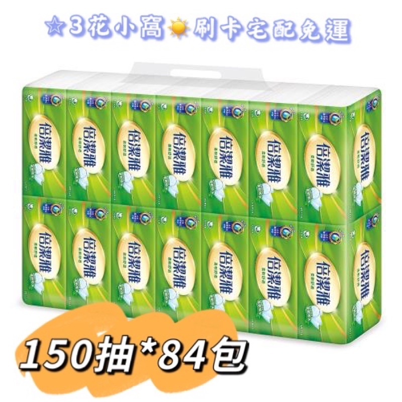 ☆3花小窩☀ 現貨-請直接下單-刷卡宅配免運🚚倍潔雅柔軟舒適抽取式衛生紙150抽 84包
