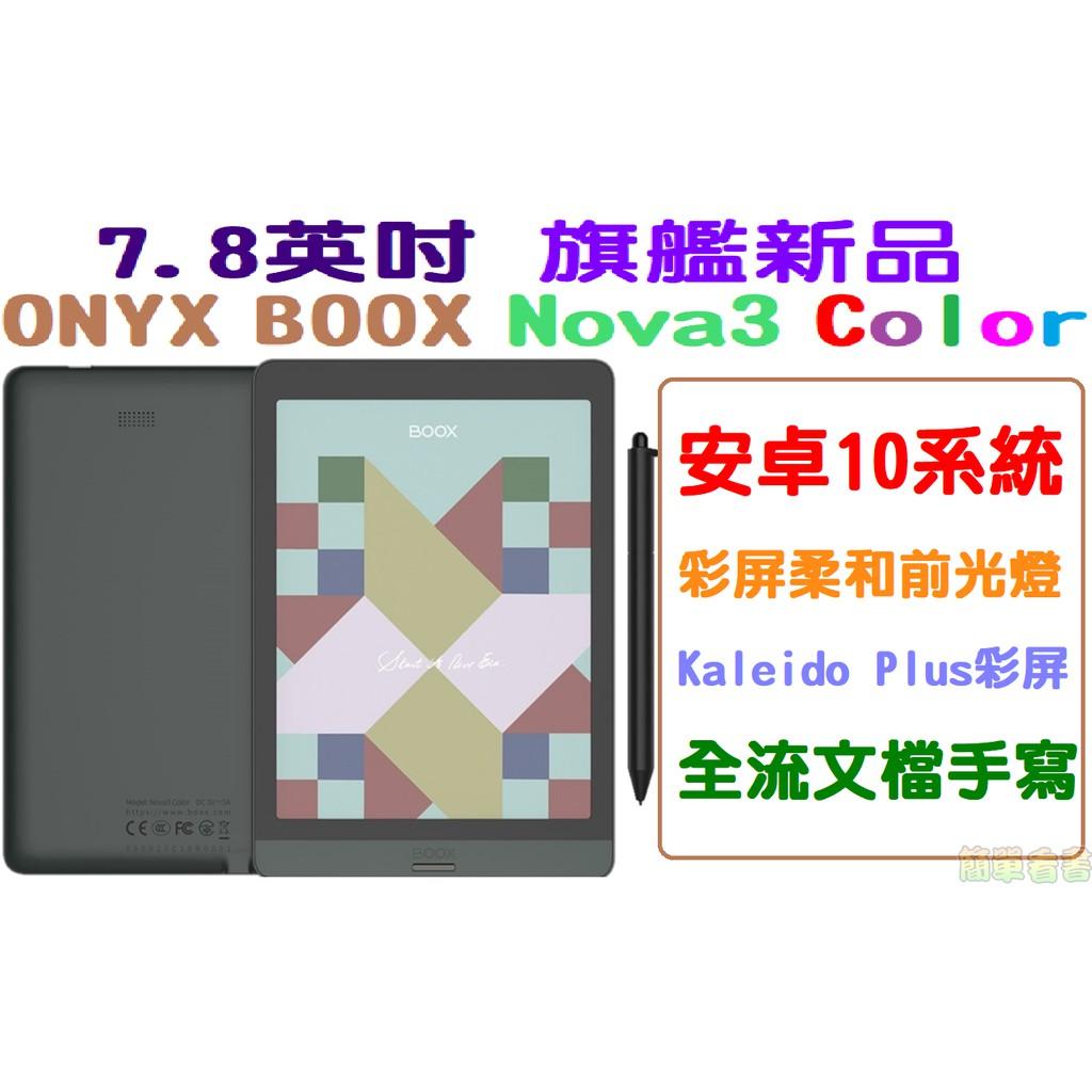 Onyx Boox Nova3 Color(改)(含保護套.等原廠全配)7.8吋中文安卓10彩色電子書閱讀器 電紙書