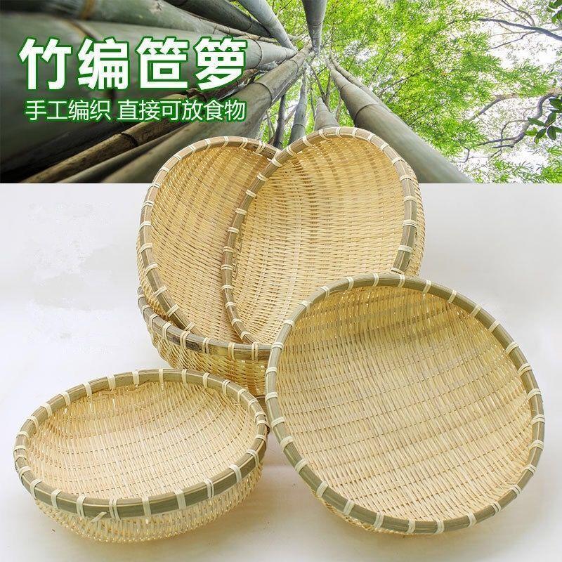 【竹製廚房勺】竹編簸箕饅頭收納筐竹制品籃子竹編筐洗菜瀝水淘米籃水果籃小籮筐