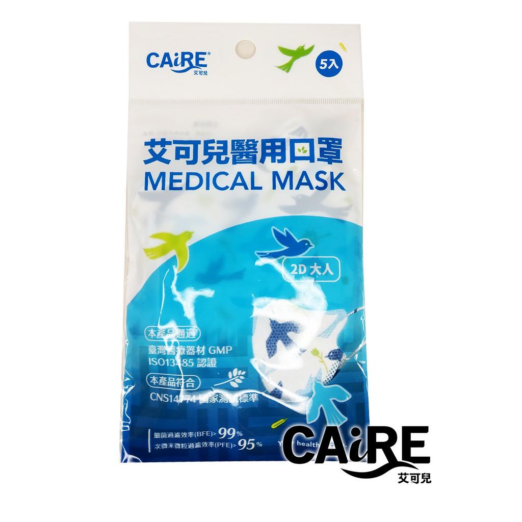 【CAiRE艾可兒】幸福鳥系列醫用立體2D口罩(成人/兒童)5入包