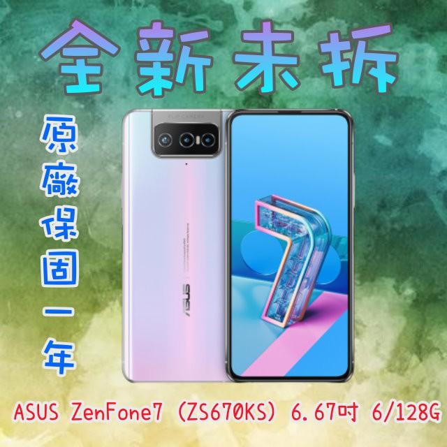 全新未拆 ASUS ZenFone7 (ZS670KS) 6.67吋 6/128G 原廠保固一年 ASUS空機 聊聊詢問