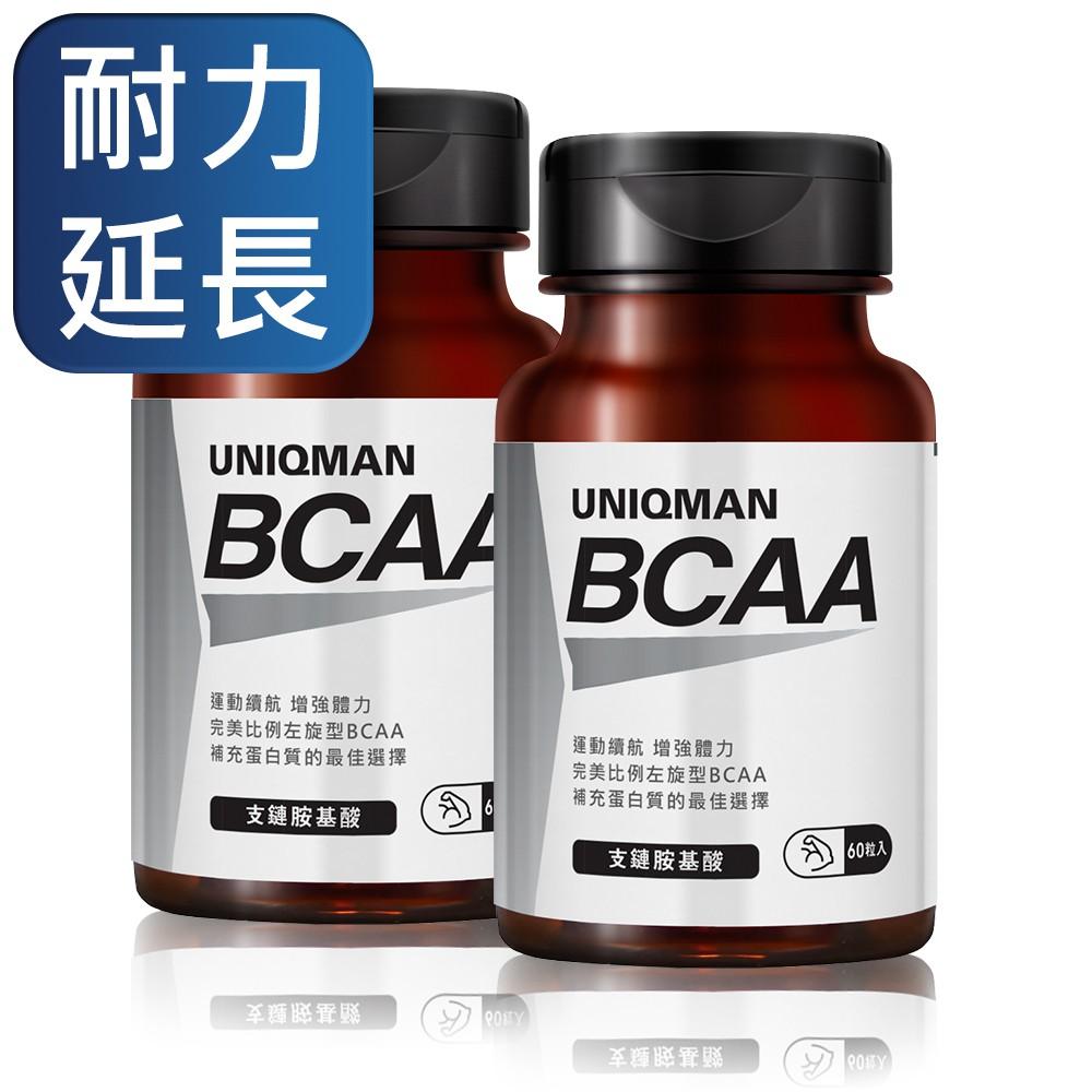 UNIQMAN BCAA支鏈胺基酸 素食膠囊 (60粒/瓶)2瓶組 官方旗艦店