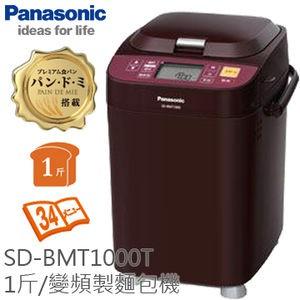 【領券再折】Panasonic 國際牌 SD-BMT1000T 麵包機 1斤 變頻 公司貨保固一年