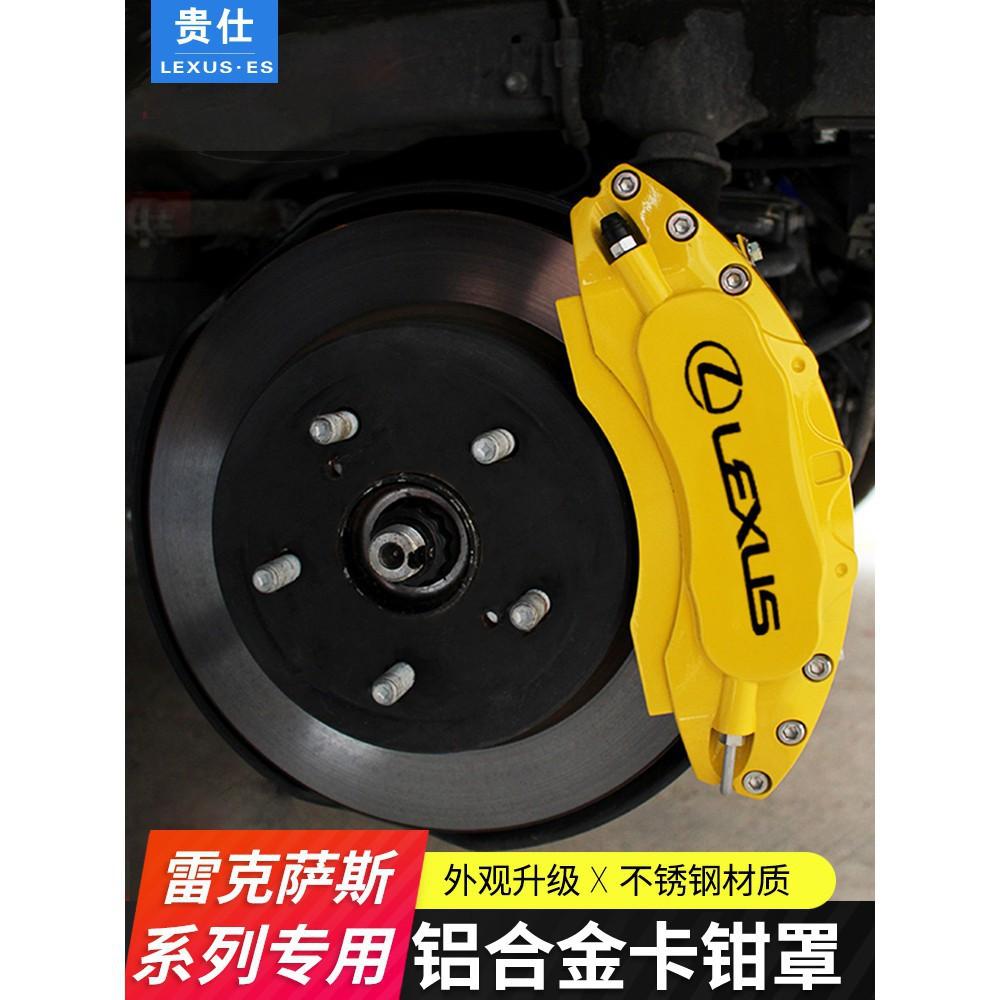【重磅超質感】LEXUS精品全系ES200ES260ES300H改裝專用原車卡鉗罩輪轂耐高溫卡鉗