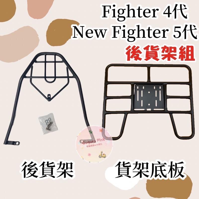 (可貨到付款) New Fighter 四代 五代 新悍將 後貨架 貨架 後貨架底板 後貨底板 外送架 Ubereat