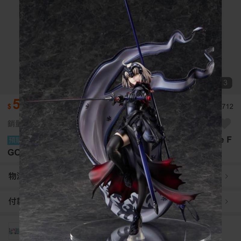 Aniplex限定 Fate FGO 黑貞德 1/7