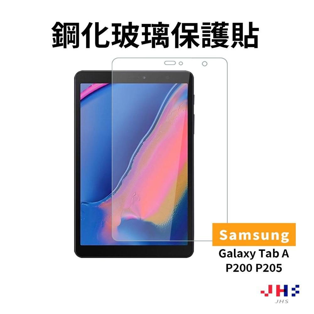 【JHS】Samsung Galaxy Tab A (2019)8.0吋P200 P205 鋼化玻璃保護貼 保護貼 鋼化