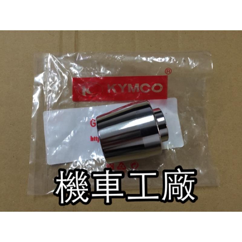 機車工廠 光陽 KYMCO KTR G6 125 150 右 平衡端子 把手配重 原廠 公司