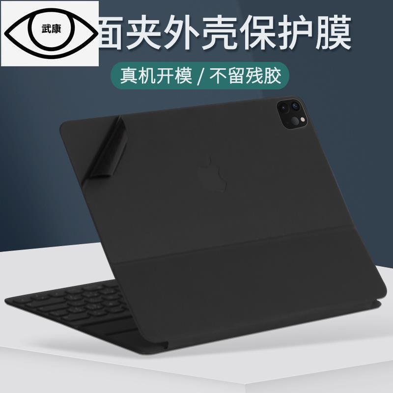 【武康大賣場】適用蘋果iPad平板電腦pro鍵盤式A2039智能2038雙面夾11英寸2020款聰穎12.9貼紙Smar