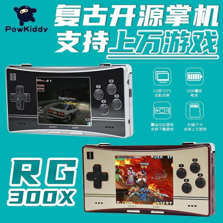 現貨 新款 Powkiddy RG300X開源掌機PS懷舊FC復古街機GBA掌上高清口袋遊戲機
