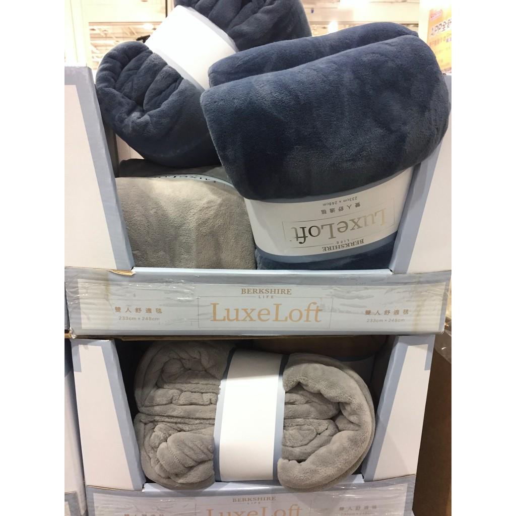 [柴窩] Berkshire Life 雙人舒適毯 233 X 248公分 350GSM 毛毯 毯子 好市多 代購