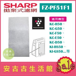 (現貨)日本 夏普 SHARP【FZ-PF51F1】拋棄式濾網 清淨機 濾紙 濾網 6枚 D50、D40、E50、E40 新北市