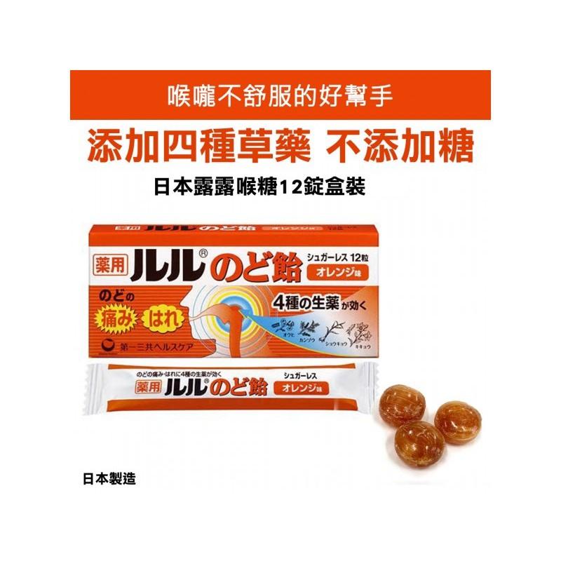 現貨 ★日本製造★日本露露喉糖12錠盒裝