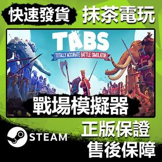 【抹茶電玩】Steam遊戲 戰場模擬器 Totally Accurate Battle Simulator PC數位版 臺中市