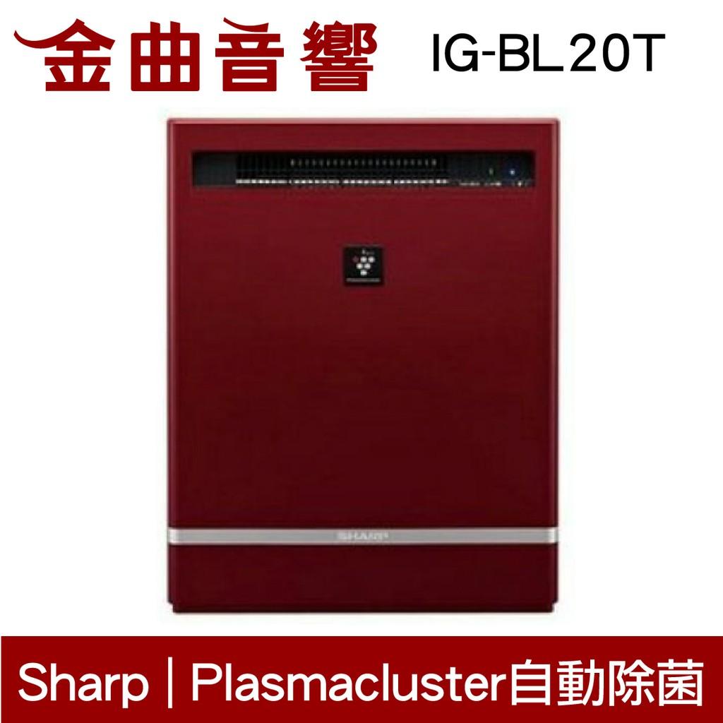 Sharp 夏普 IG-BL20T 紅色 自動除菌離子產生器 | 金曲音響