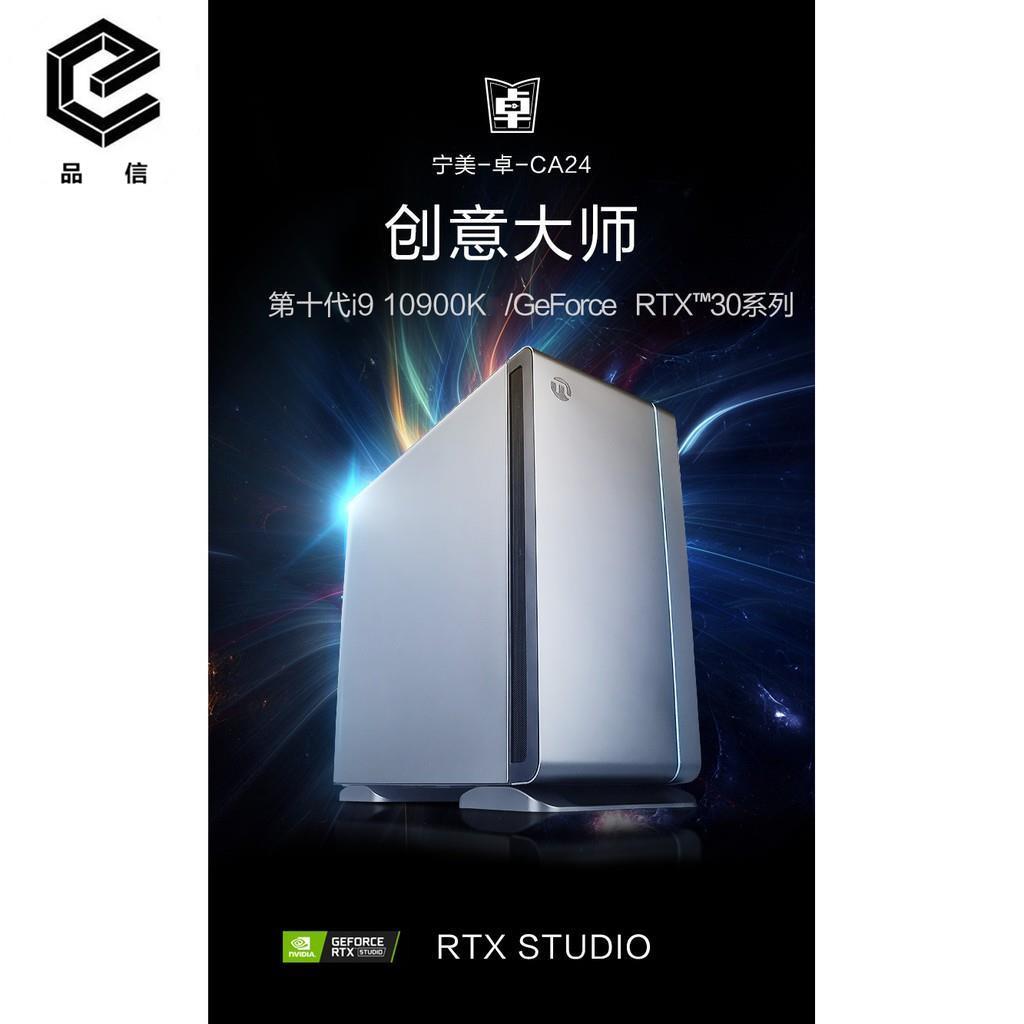 【品信科技】❀ 熱銷☆ ❀寧美國度酷睿i9 10900K/RTX3090 NVIDIA Studio高配置水冷深度學習A