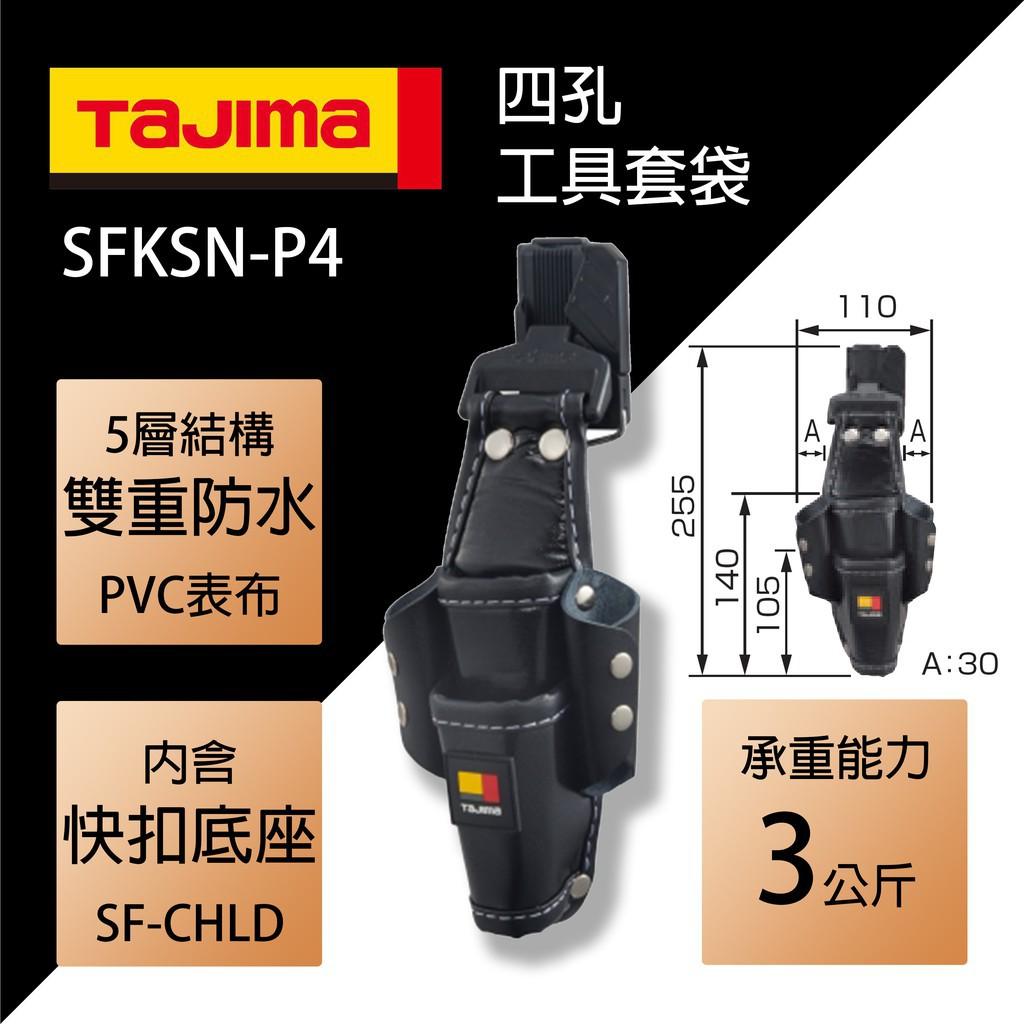 東方不敗 TAJIMA 田島 快扣式工具套袋 腰帶 工具袋 手工具 安全掛勾 SFKSN-P4