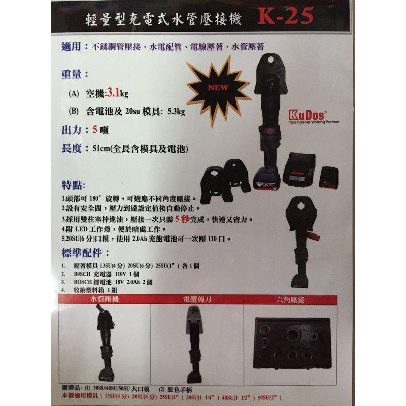 【泵浦五金】美國 KUDOS 充電式不鏽鋼管水管壓接機 18V*2.0A K-50 尖嘴式 BOSCH 雙鋰電