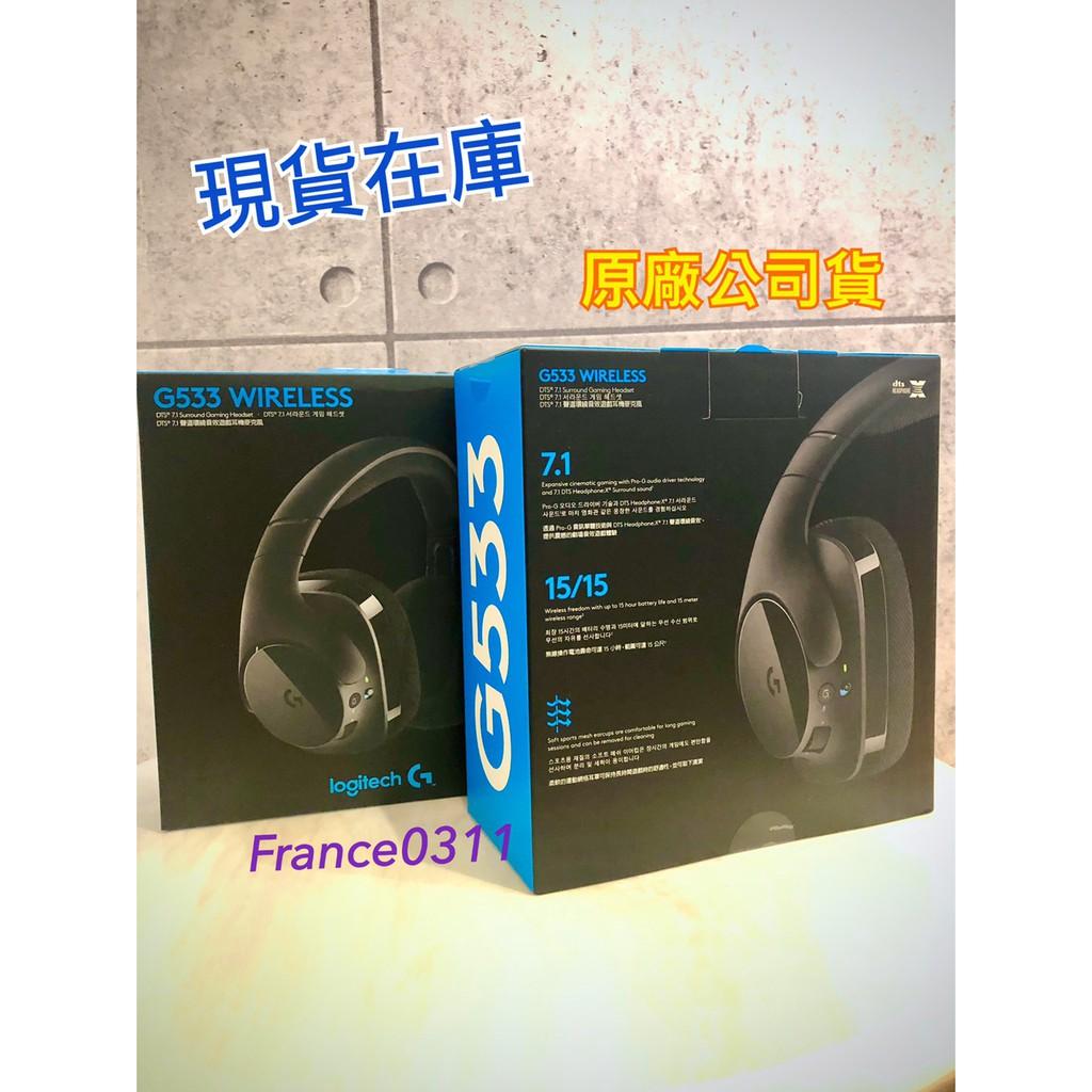 全新公司貨 現貨可刷卡-羅技Logitech G533 無線遊戲耳罩式耳機麥克風 /7.1聲道DTS環繞音效